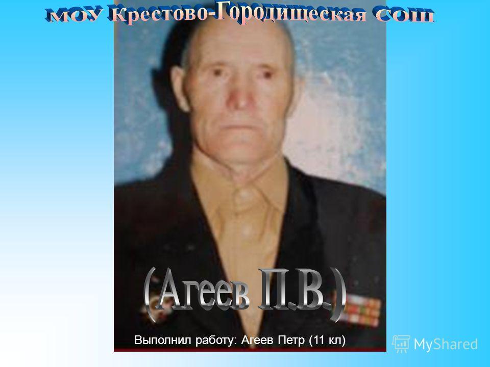 Выполнил работу: Агеев Петр (11 кл)