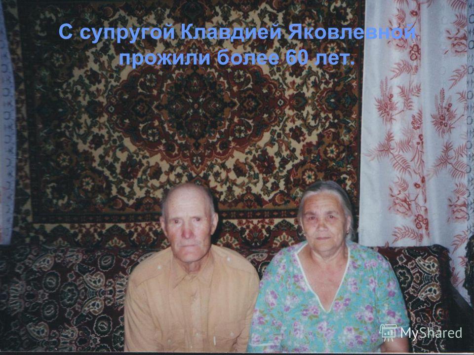 С супругой Клавдией Яковлевной прожили более 60 лет.