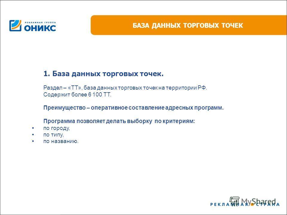 1. База данных торговых точек. Раздел – «ТТ», база данных торговых точек на территории РФ. Содержит более 6 100 ТТ. Преимущество – оперативное составление адресных программ. Программа позволяет делать выборку по критериям: по городу, по типу, по назв