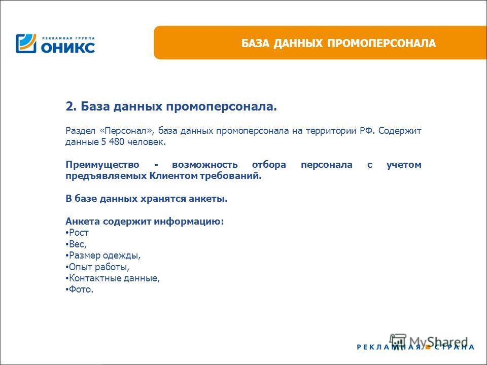 2. База данных промоперсонала. Раздел «Персонал», база данных промоперсонала на территории РФ. Содержит данные 5 480 человек. Преимущество - возможность отбора персонала с учетом предъявляемых Клиентом требований. В базе данных хранятся анкеты. Анкет