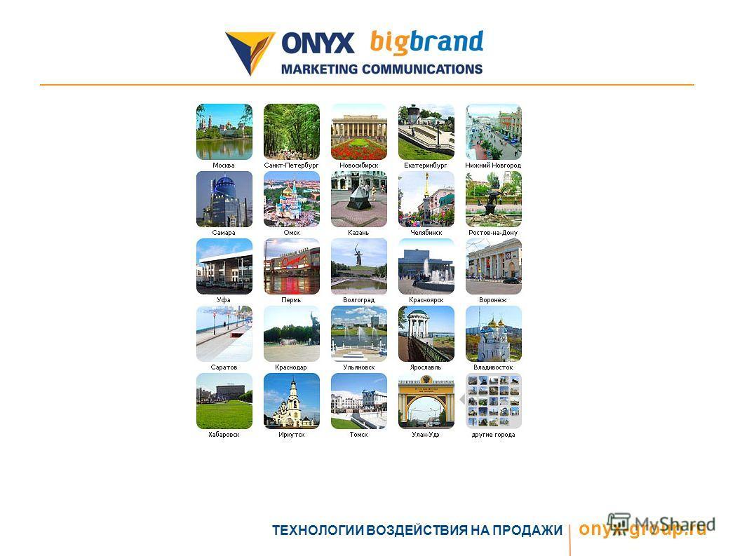 ТЕХНОЛОГИИ ВОЗДЕЙСТВИЯ НА ПРОДАЖИ onyx-group.ru