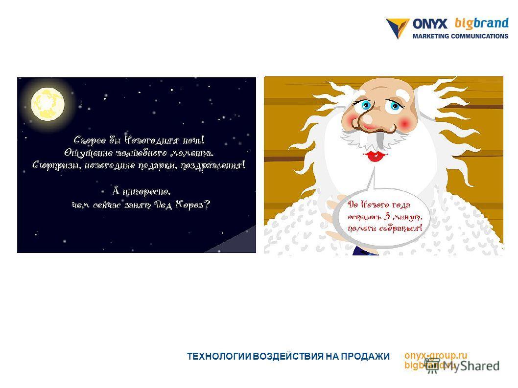 ТЕХНОЛОГИИ ВОЗДЕЙСТВИЯ НА ПРОДАЖИ onyx-group.ru bigbrand.ru