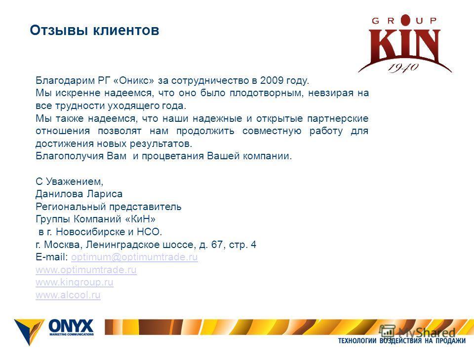 Благодарим РГ «Оникс» за сотрудничество в 2009 году. Мы искренне надеемся, что оно было плодотворным, невзирая на все трудности уходящего года. Мы также надеемся, что наши надежные и открытые партнерские отношения позволят нам продолжить совместную р