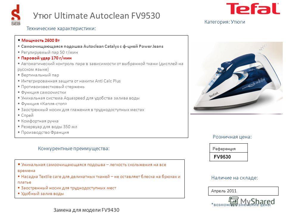 Референция FV9530 Технические характеристики: Конкурентные преимущества: Наличие на складе: Апрель 2011 Розничная цена: Замена для модели FV9430 Категория: Утюги *возможно изменение цены Утюг Ultimate Autoclean FV9530 Мощность 2600 Вт Самоочищающаяся