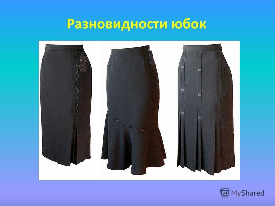 Разновидности юбок