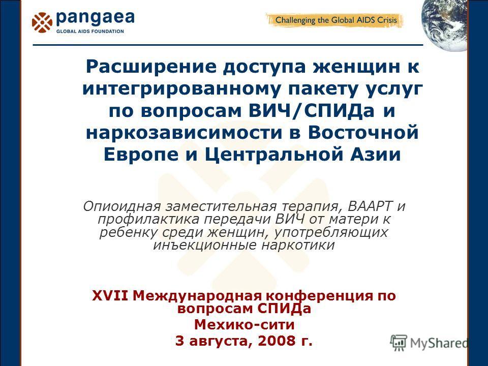 Расширение доступа женщин к интегрированному пакету услуг по вопросам ВИЧ/СПИДа и наркозависимости в Восточной Европе и Центральной Азии Опиоидная заместительная терапия, ВААРТ и профилактика передачи ВИЧ от матери к ребенку среди женщин, употребляющ