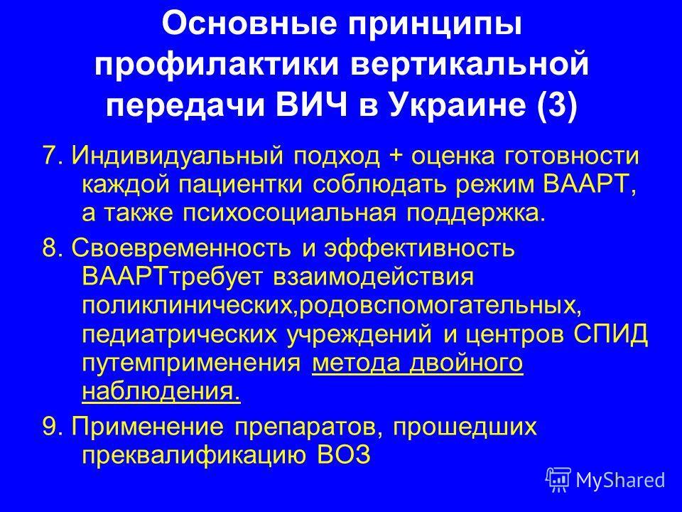 11 Основные принципы профилактики вертикальной передачи ВИЧ в Украине (3) 7. Индивидуальный подход + оценка готовности каждой пациентки соблюдать режим ВААРТ, а также психосоциальная поддержка. 8. Своевременность и эффективность ВААРТтребует взаимоде