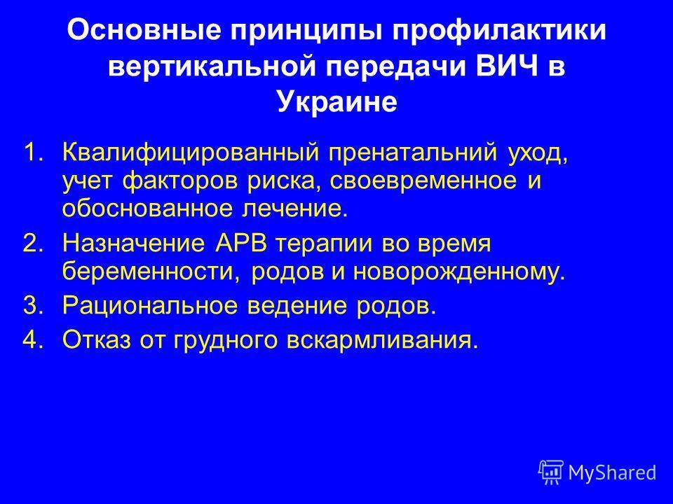 9 Основные принципы профилактики вертикальной передачи ВИЧ в Украине 1.Квалифицированный пренатальний уход, учет факторов риска, своевременное и обоснованное лечение. 2.Назначение АРВ терапии во время беременности, родов и новорожденному. 3.Рациональ