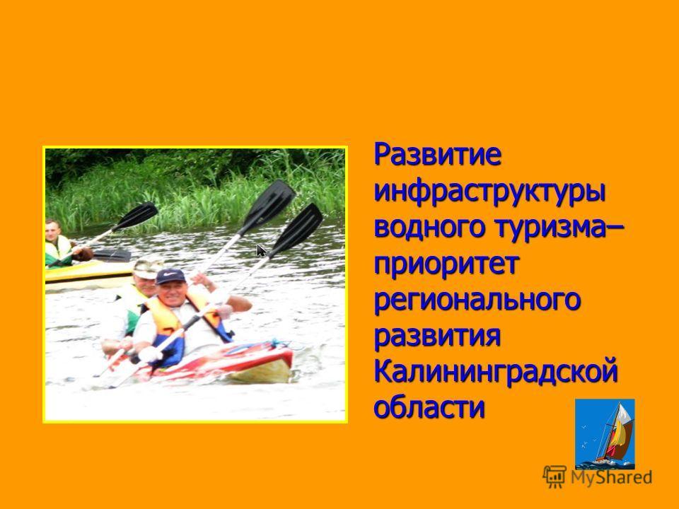 Развитие инфраструктуры водного туризма– приоритет регионального развития Калининградской области