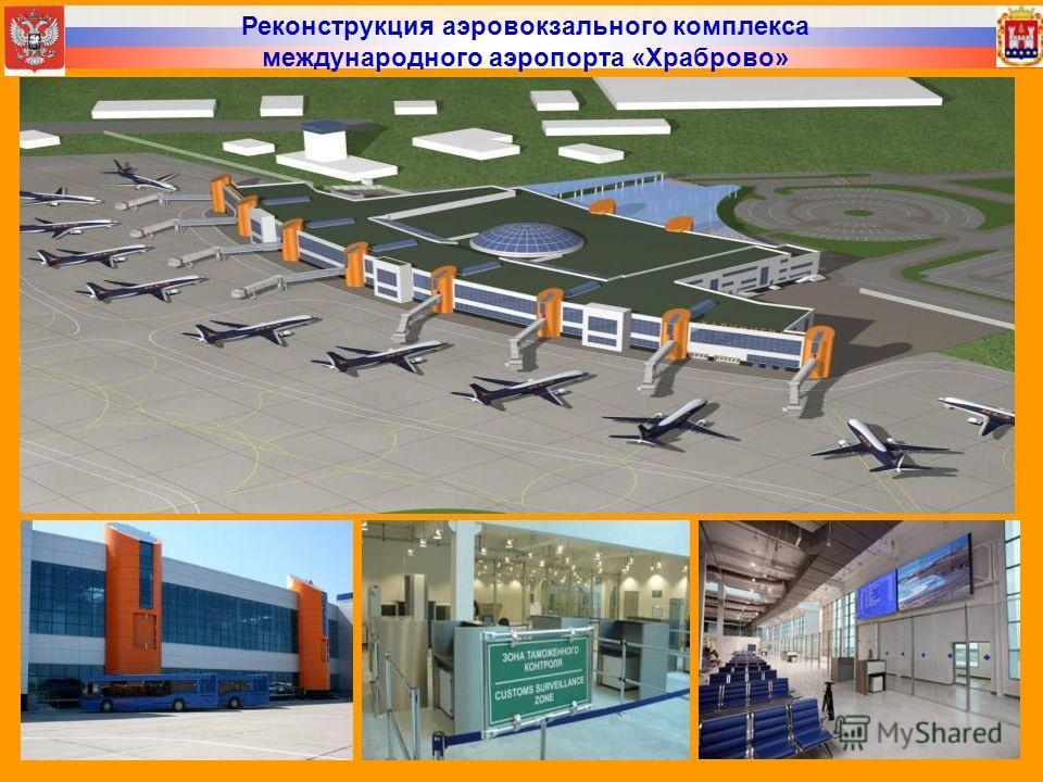 Реконструкция аэровокзального комплекса международного аэропорта «Храброво»