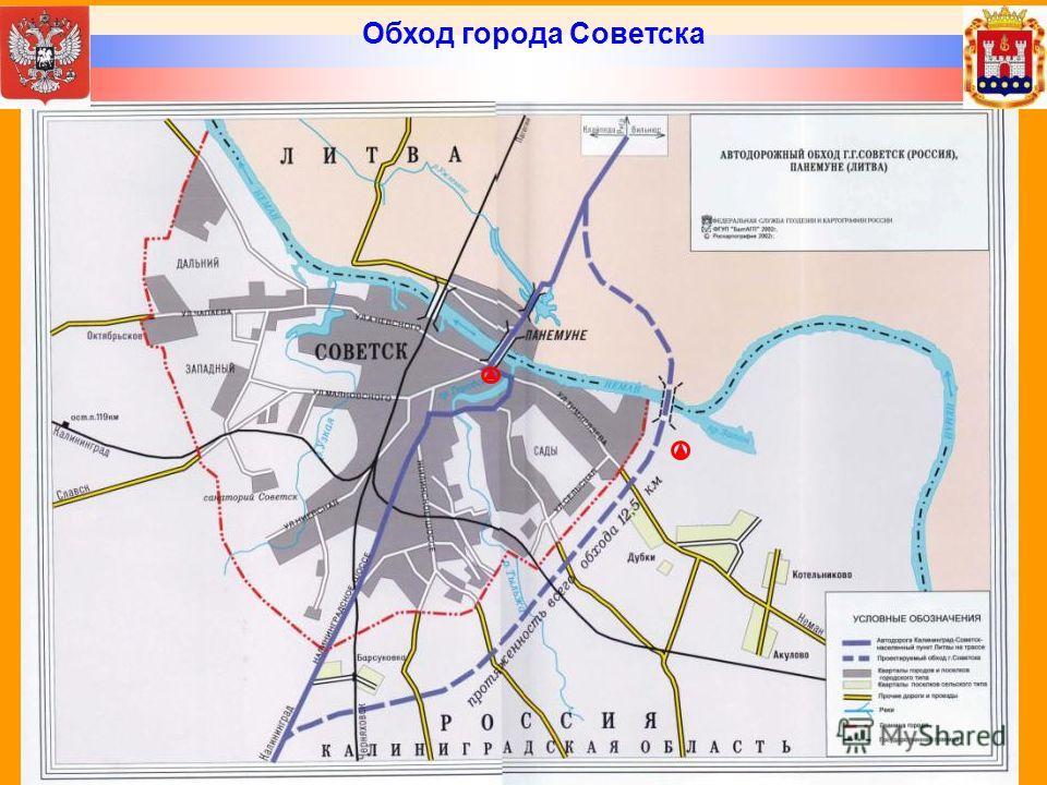 Обход города Советска