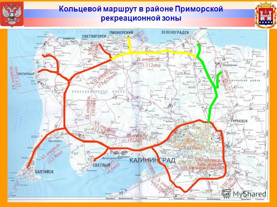 Кольцевой маршрут в районе Приморской рекреационной зоны