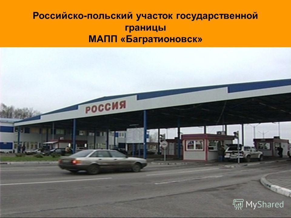 Российско-польский участок государственной границы МАПП «Багратионовск»
