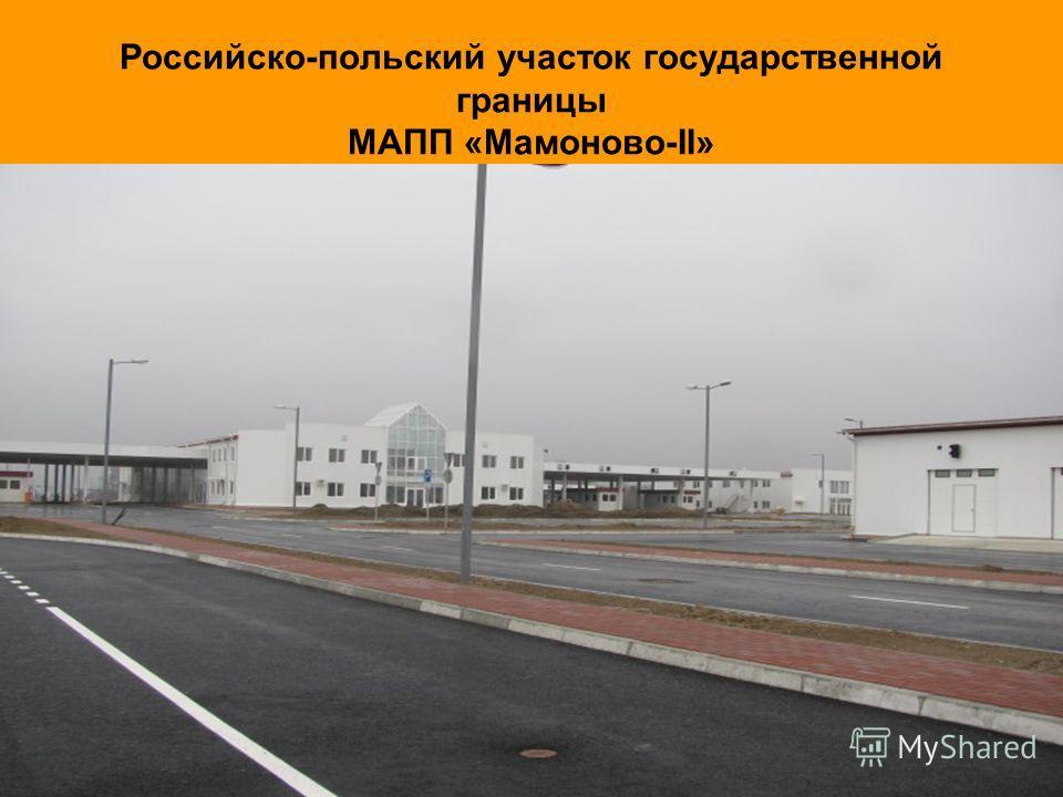 Российско-польский участок государственной границы МАПП «Мамоново-II»