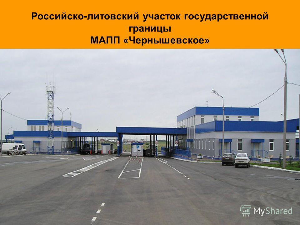Российско-литовский участок государственной границы МАПП «Чернышевское»