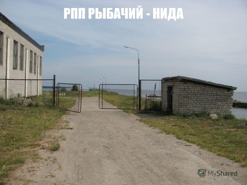 РПП РЫБАЧИЙ - НИДА