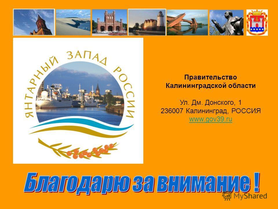 Правительство Калининградской области Ул. Дм. Донского, 1 236007 Калининград, РОССИЯ www.gov39.ru