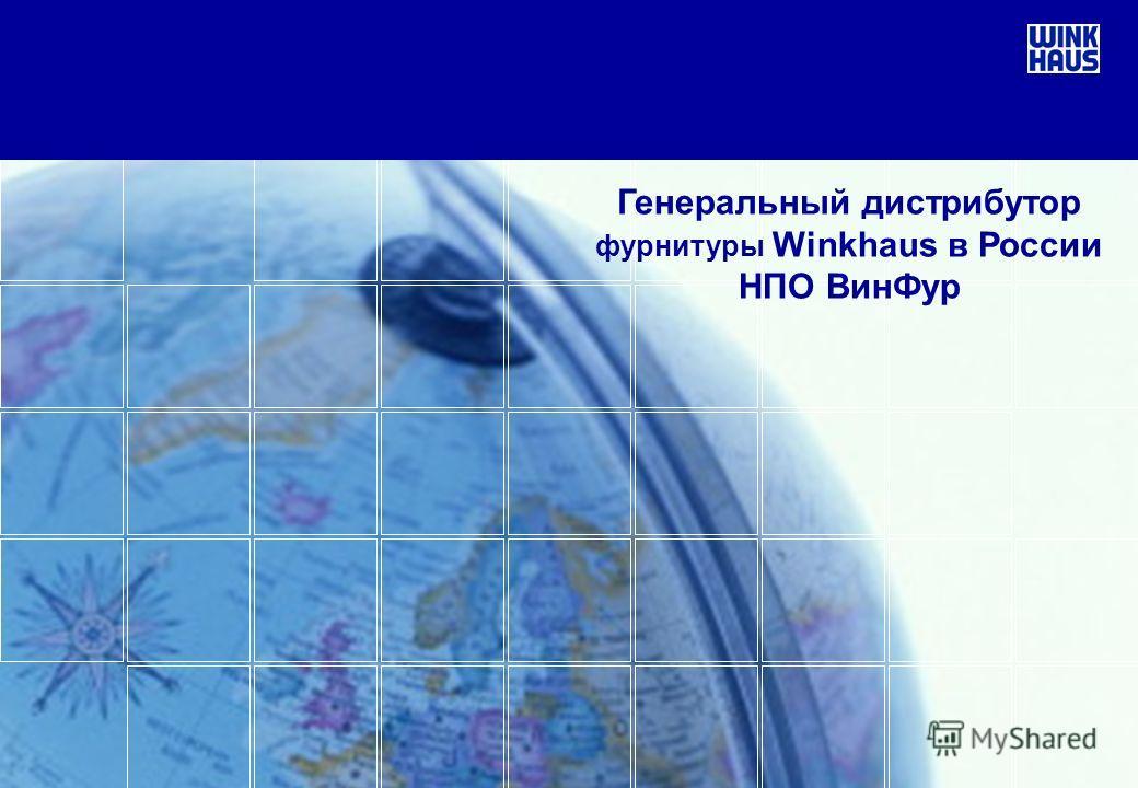 Генеральный дистрибутор фурнитуры Winkhaus в России НПО ВинФур
