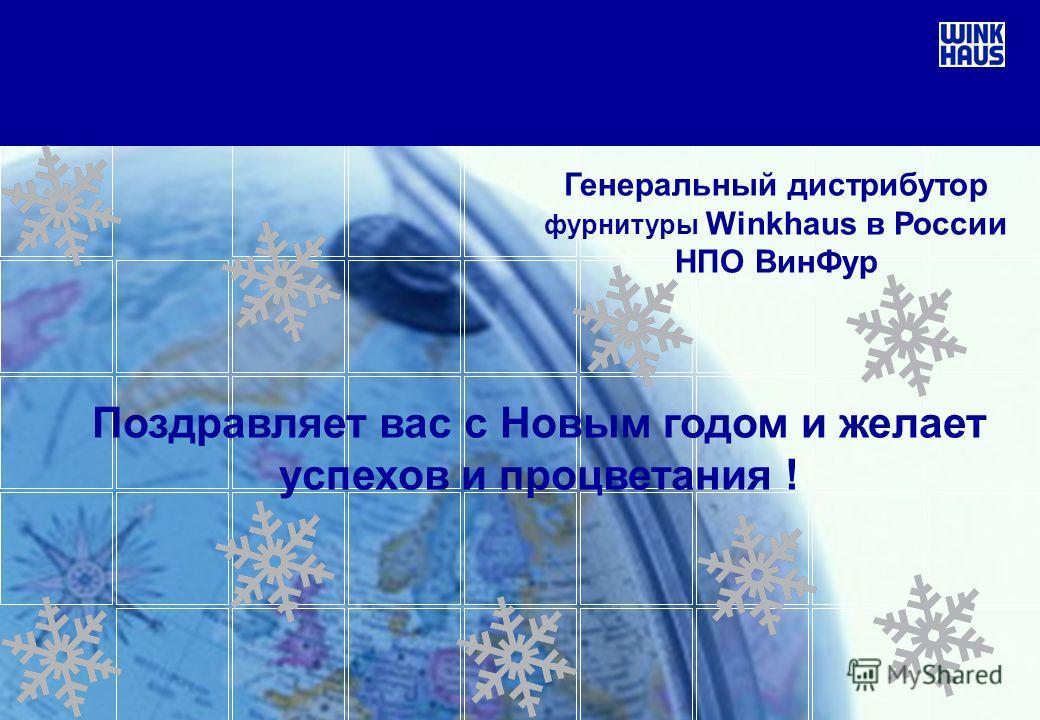Генеральный дистрибутор фурнитуры Winkhaus в России НПО ВинФур Поздравляет вас с Новым годом и желает успехов и процветания !