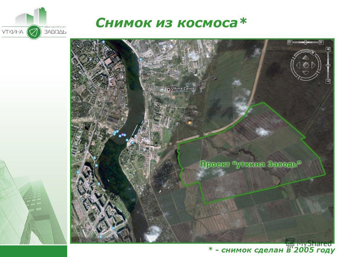 Снимок из космоса* * - снимок сделан в 2005 году