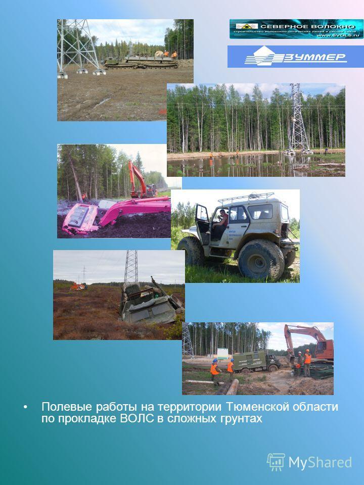 Полевые работы на территории Тюменской области по прокладке ВОЛС в сложных грунтах