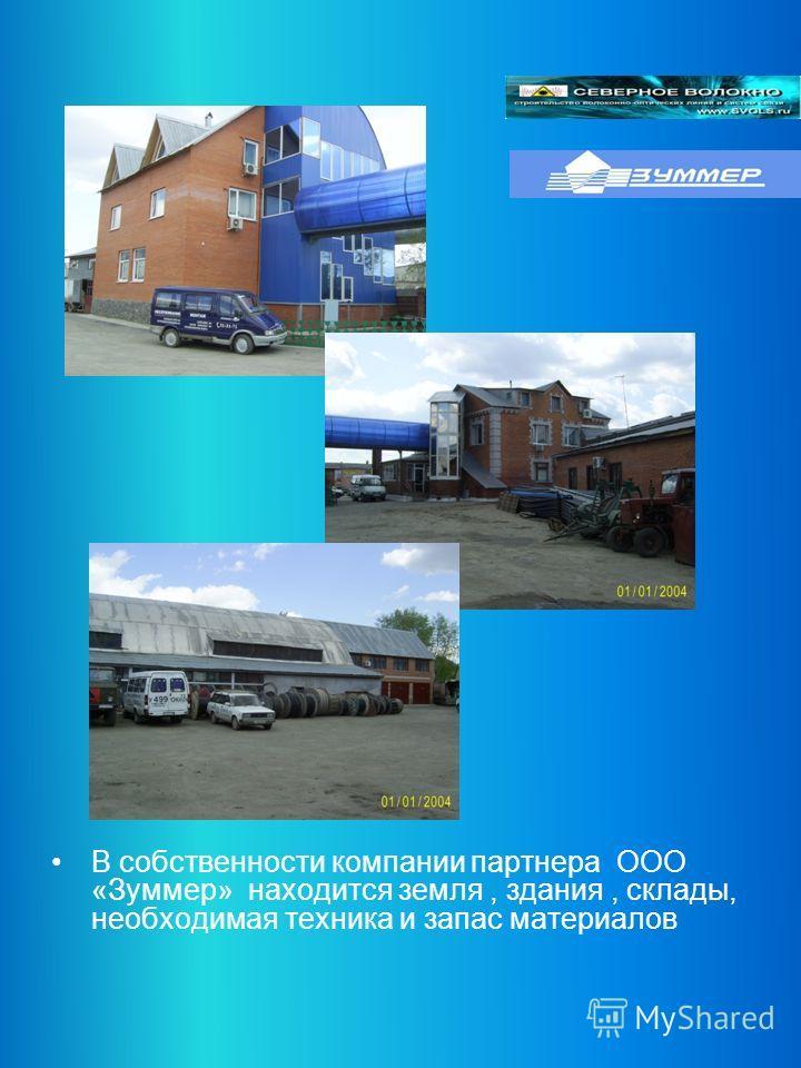 В собственности компании партнера ООО «Зуммер» находится земля, здания, склады, необходимая техника и запас материалов