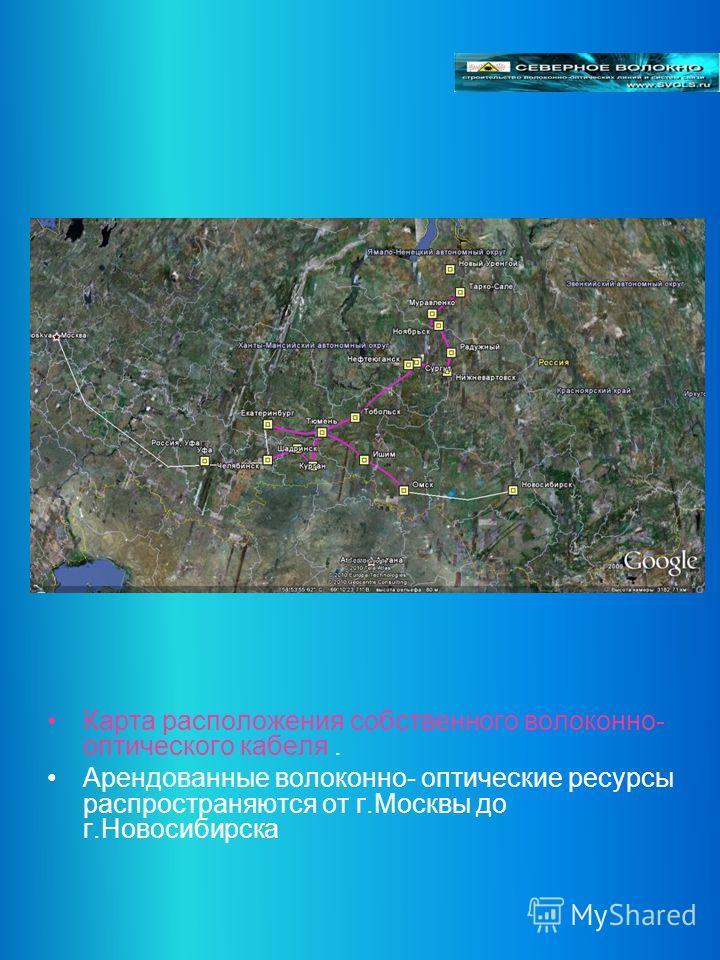 Карта расположения собственного волоконно- оптического кабеля. Арендованные волоконно- оптические ресурсы распространяются от г.Москвы до г.Новосибирска