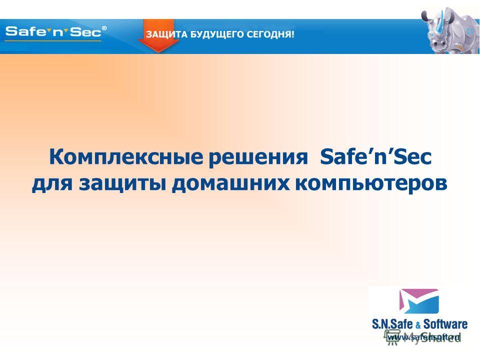 www.safensoft.ru Комплексные решения SafenSec для защиты домашних компьютеров