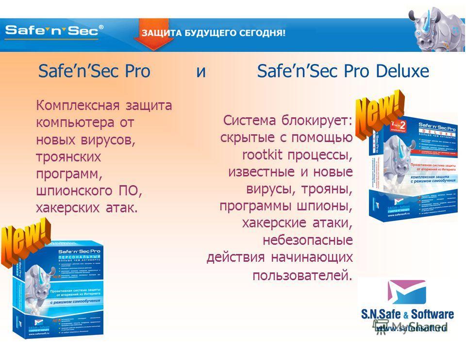 www.safensoft.ru SafenSec Pro и SafenSec Pro Deluxe Комплексная защита компьютера от новых вирусов, троянских программ, шпионского ПО, хакерских атак. Система блокирует: скрытые с помощью rootkit процессы, известные и новые вирусы, трояны, программы