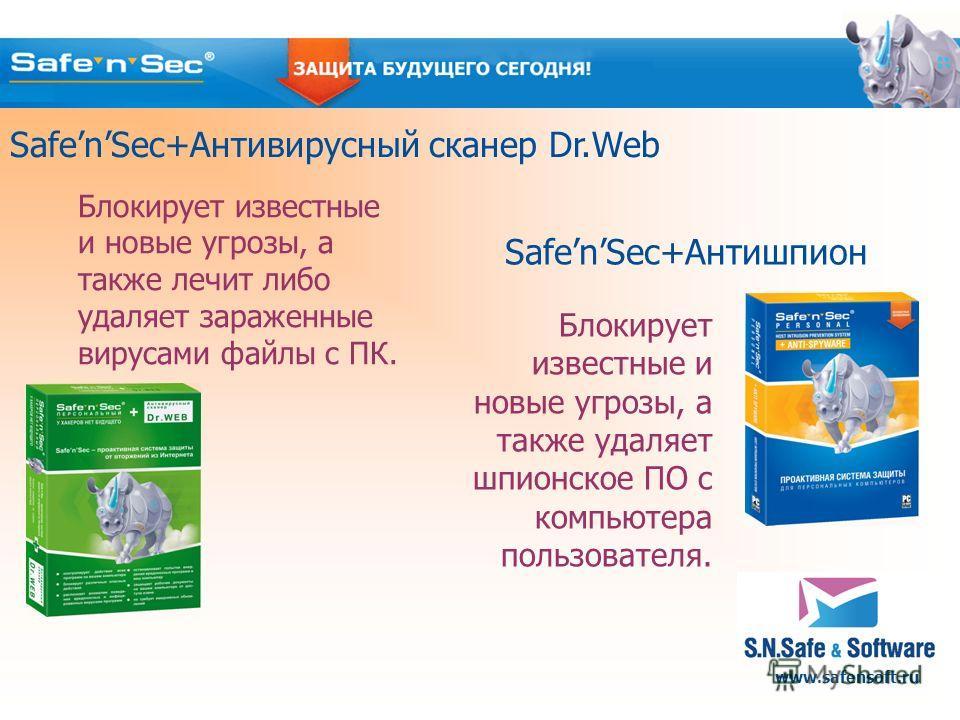 www.safensoft.ru SafenSec+Антивирусный сканер Dr.Web SafenSec+Антишпион Блокирует известные и новые угрозы, а также лечит либо удаляет зараженные вирусами файлы с ПК. Блокирует известные и новые угрозы, а также удаляет шпионское ПО с компьютера польз