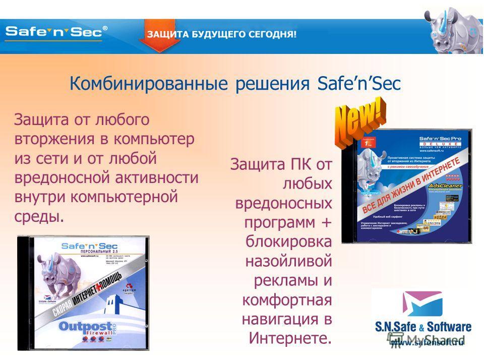 www.safensoft.ru Комбинированные решения SafenSec Защита от любого вторжения в компьютер из сети и от любой вредоносной активности внутри компьютерной среды. Защита ПК от любых вредоносных программ + блокировка назойливой рекламы и комфортная навигац