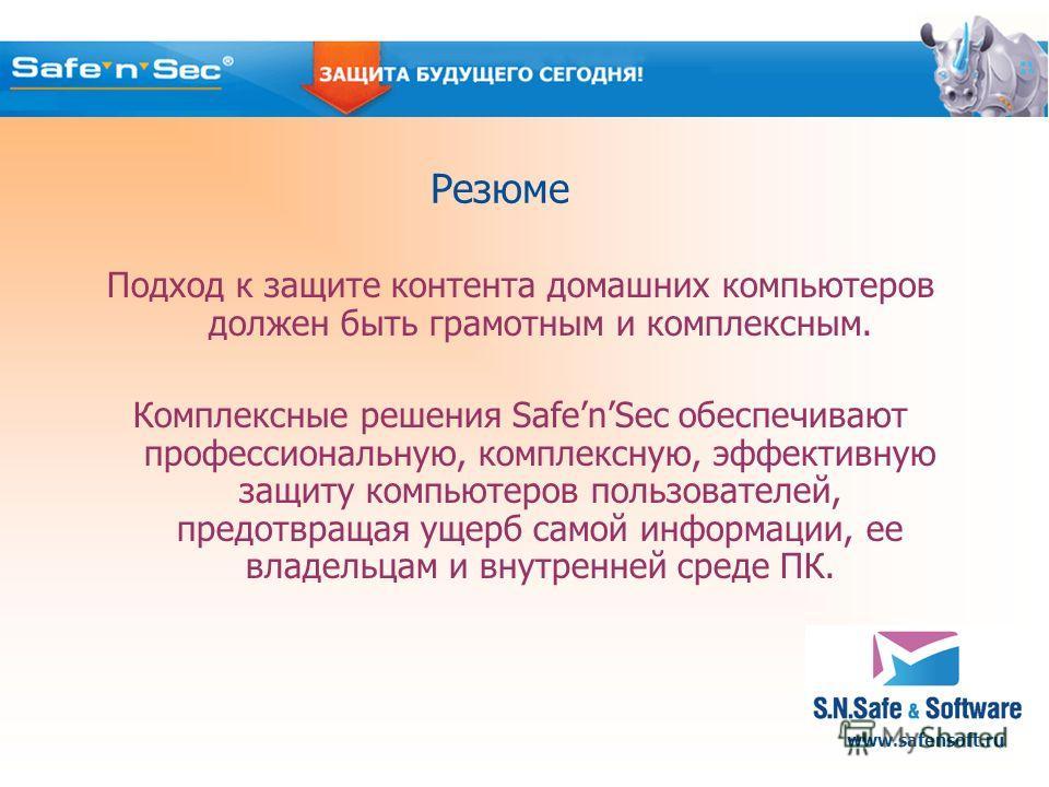www.safensoft.ru Резюме Подход к защите контента домашних компьютеров должен быть грамотным и комплексным. Комплексные решения SafenSec обеспечивают профессиональную, комплексную, эффективную защиту компьютеров пользователей, предотвращая ущерб самой