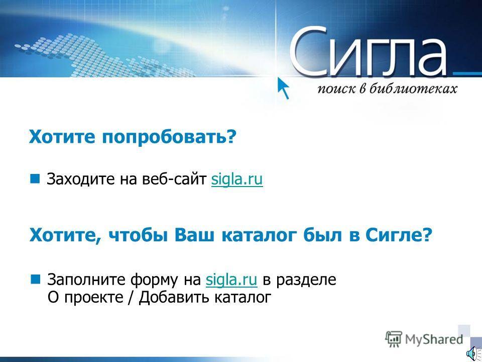 Хотите попробовать? Заходите на веб-сайт sigla.rusigla.ru Хотите, чтобы Ваш каталог был в Сигле? Заполните форму на sigla.ru в разделе О проекте / Добавить каталогsigla.ru