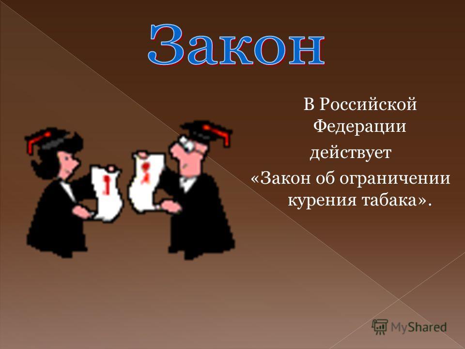 В Российской Федерации действует «Закон об ограничении курения табака».