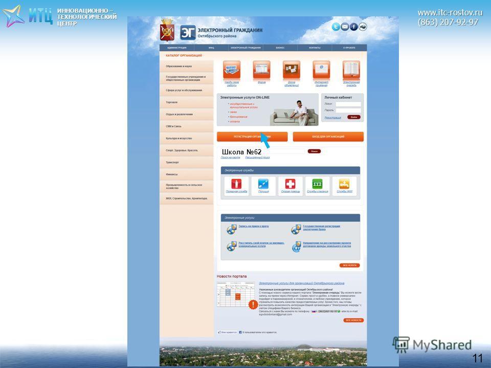 ИННОВАЦИОННО – ТЕХНОЛОГИЧЕСКИЙЦЕНТРwww.itc-rostov.ru (863) 207-92-97 11 Школа 62