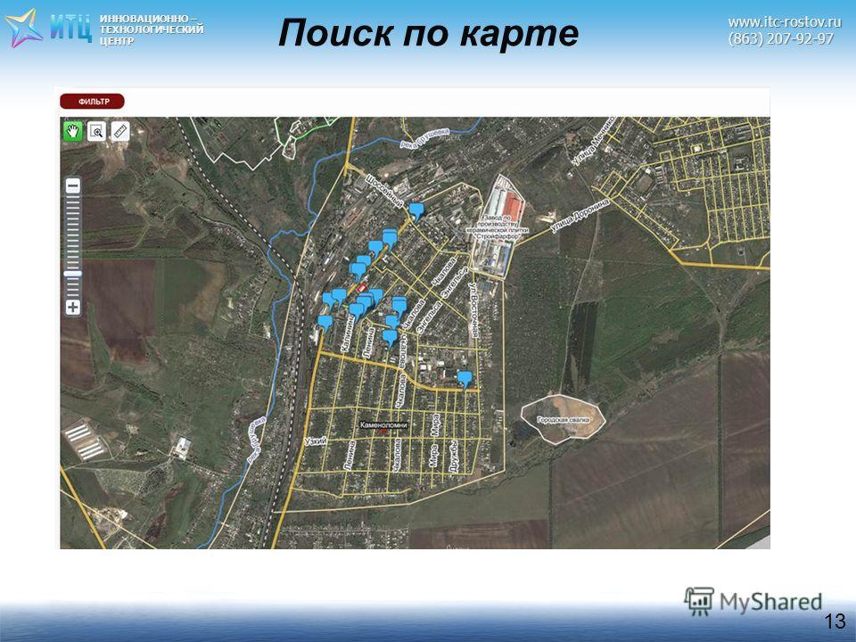 ИННОВАЦИОННО – ТЕХНОЛОГИЧЕСКИЙЦЕНТРwww.itc-rostov.ru (863) 207-92-97 13 Поиск по карте