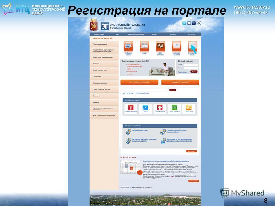 ИННОВАЦИОННО – ТЕХНОЛОГИЧЕСКИЙЦЕНТРwww.itc-rostov.ru (863) 207-92-97 8 Регистрация на портале