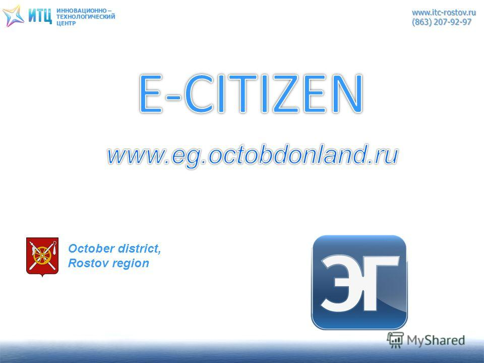 ИННОВАЦИОННО – ТЕХНОЛОГИЧЕСКИЙЦЕНТРwww.itc-rostov.ru (863) 207-92-97 October district, Rostov region.
