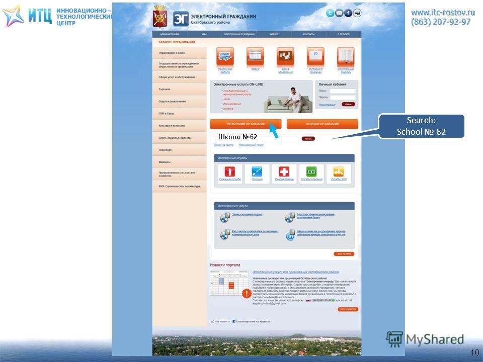 ИННОВАЦИОННО – ТЕХНОЛОГИЧЕСКИЙЦЕНТРwww.itc-rostov.ru (863) 207-92-97 10 Школа 62 Search: School 62