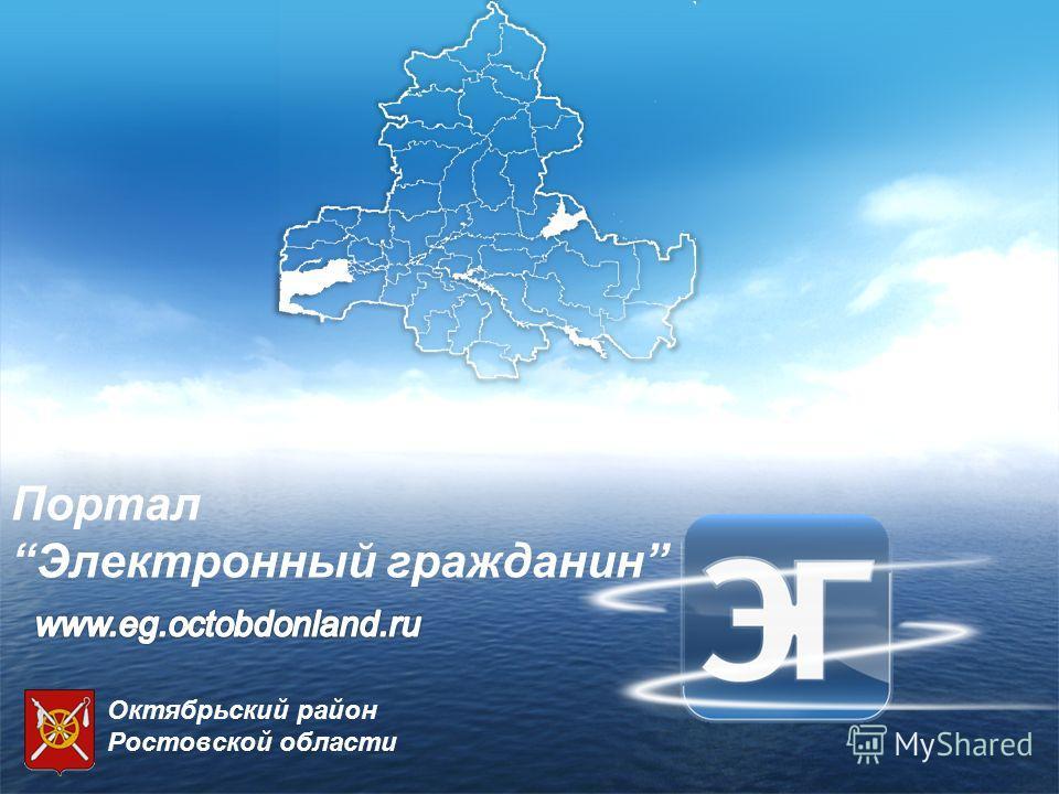ПорталЭлектронный гражданин Октябрьский район Ростовской области