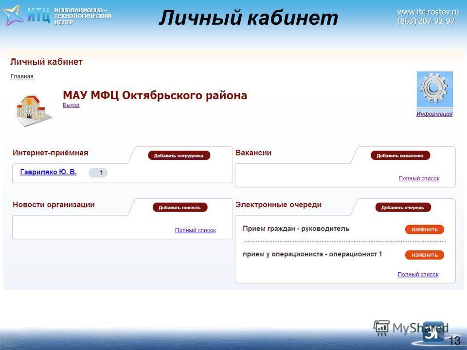 ИННОВАЦИОННО – ТЕХНОЛОГИЧЕСКИЙЦЕНТРwww.itc-rostov.ru (863) 207-92-97 13 Личный кабинет