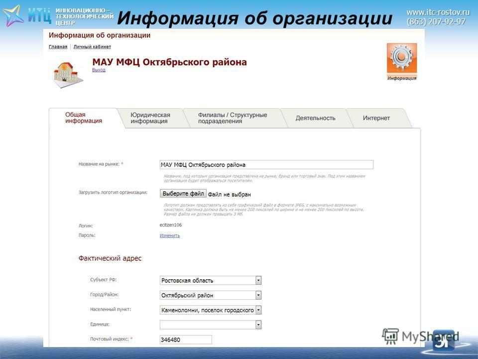 ИННОВАЦИОННО – ТЕХНОЛОГИЧЕСКИЙЦЕНТРwww.itc-rostov.ru (863) 207-92-97 17 Информация об организации