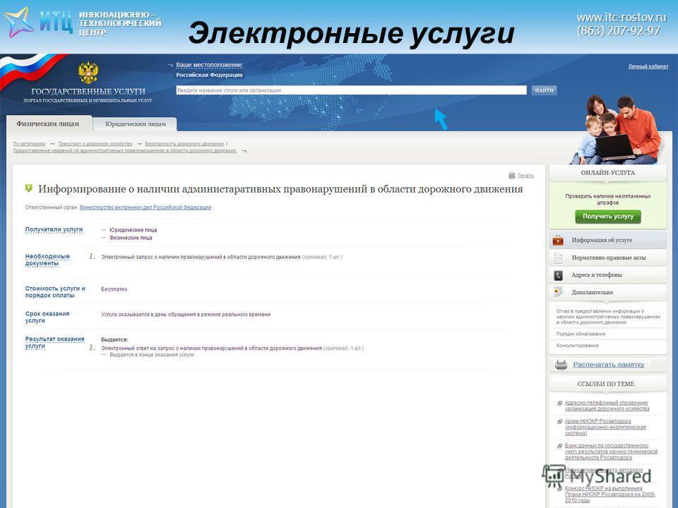 ИННОВАЦИОННО – ТЕХНОЛОГИЧЕСКИЙЦЕНТРwww.itc-rostov.ru (863) 207-92-97 3 Электронные услуги