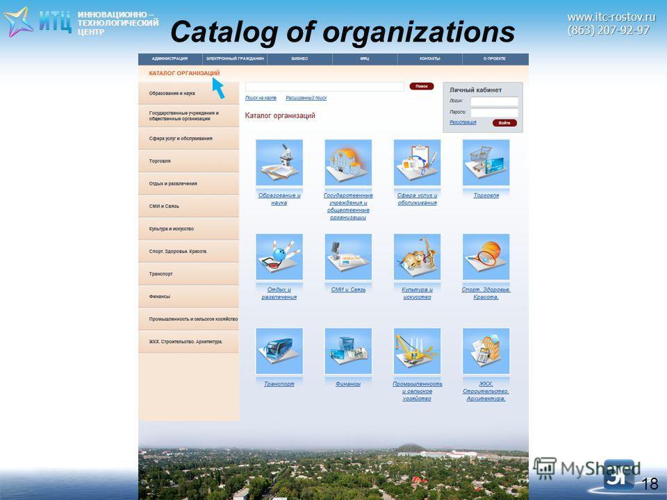 ИННОВАЦИОННО – ТЕХНОЛОГИЧЕСКИЙЦЕНТРwww.itc-rostov.ru (863) 207-92-97 Catalog of organizations 18