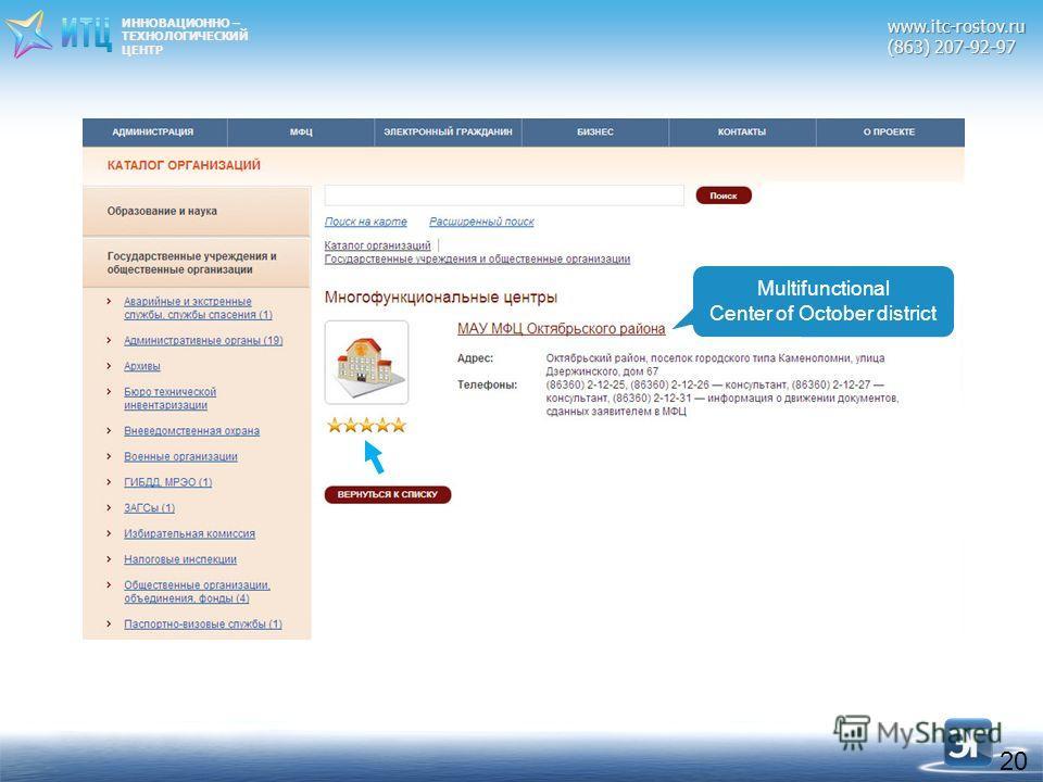 ИННОВАЦИОННО – ТЕХНОЛОГИЧЕСКИЙЦЕНТРwww.itc-rostov.ru (863) 207-92-97 20 Multifunctional Center of October district