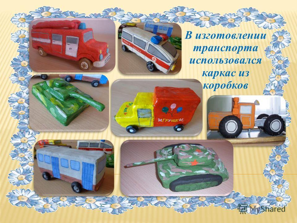 В изготовлении транспорта использовался каркас из коробков