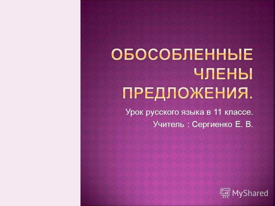 Урок русского языка в 11 классе. Учитель : Сергиенко Е. В.