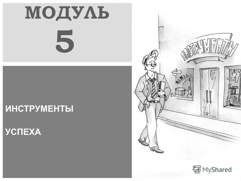 МОДУЛЬ 5 ИНСТРУМЕНТЫ УСПЕХА