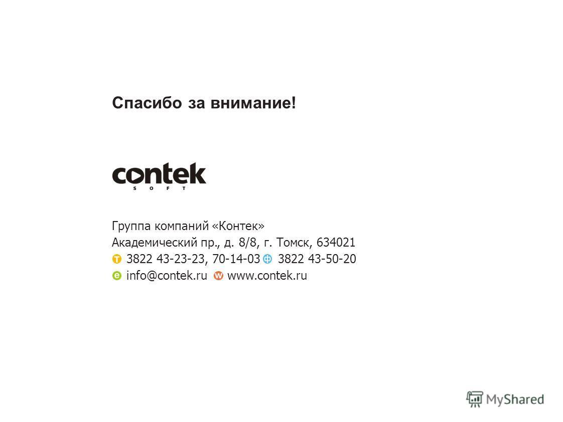 Спасибо за внимание! Группа компаний «Контек» Академический пр., д. 8/8, г. Томск, 634021 3822 43-23-23, 70-14-033822 43-50-20 info@contek.ruwww.contek.ru