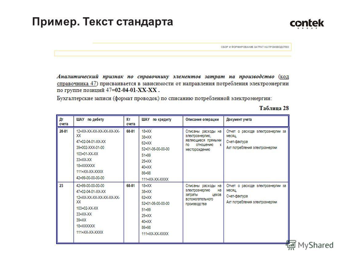 Пример. Текст стандарта